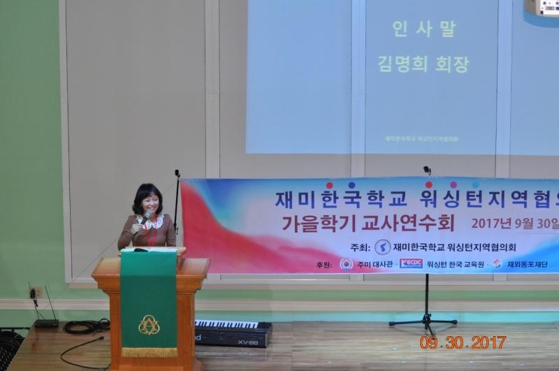 김명희회장