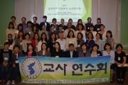 2016년 남부지역 교사연수회