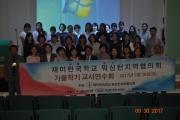 2017년 남부지역 가을학기 교사연수회