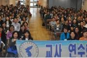 2017년 봄학기 교사 연수회