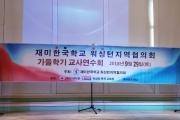 2018년 남부 가을학기 교사연수회