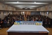 2018년 봄학기 교사연수회