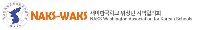WAKSUSA | 재미 한국학교 워싱턴지역 협의회